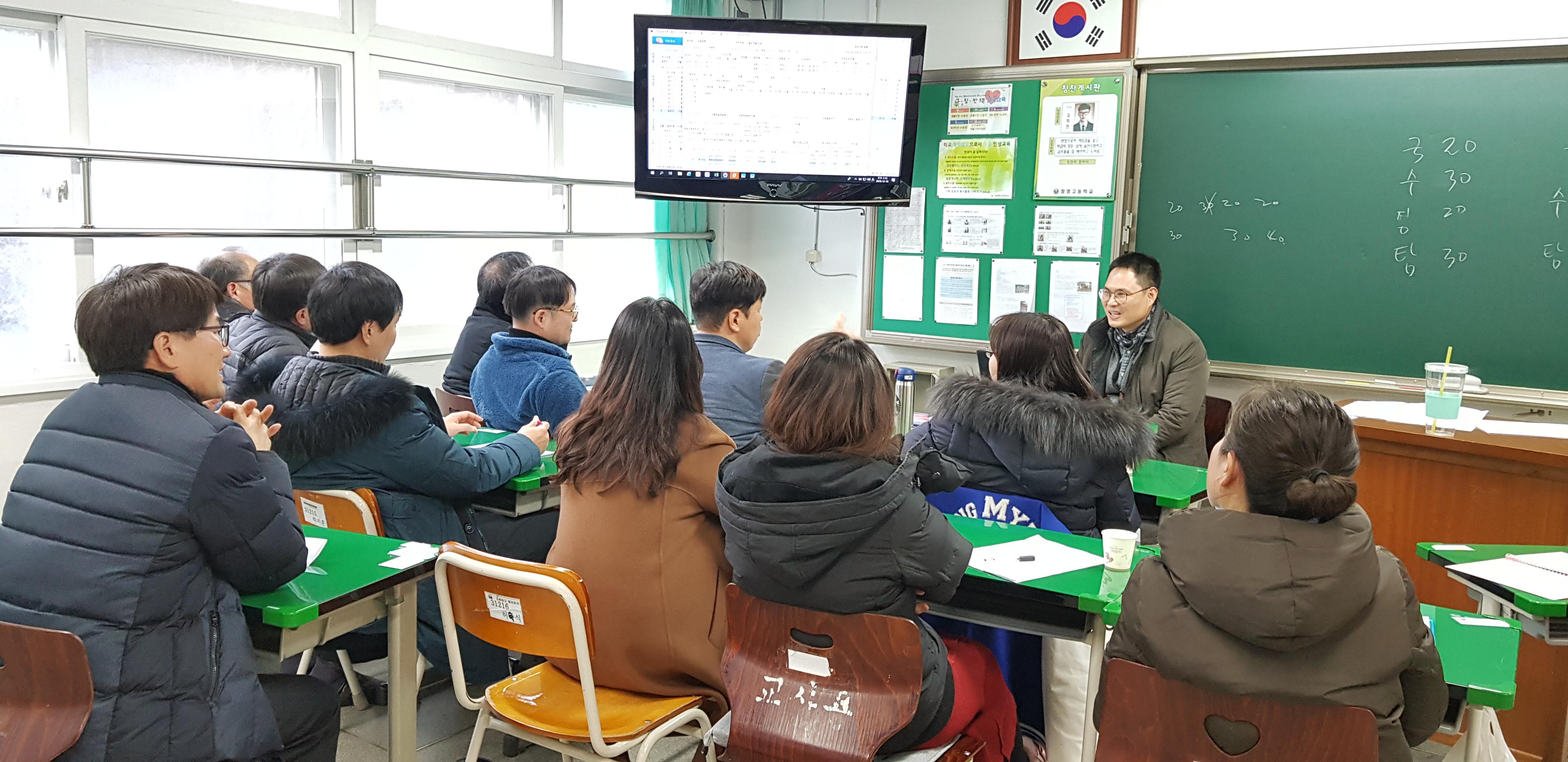 2019학년도 정시전형 대비 3학년 담임교사 연수