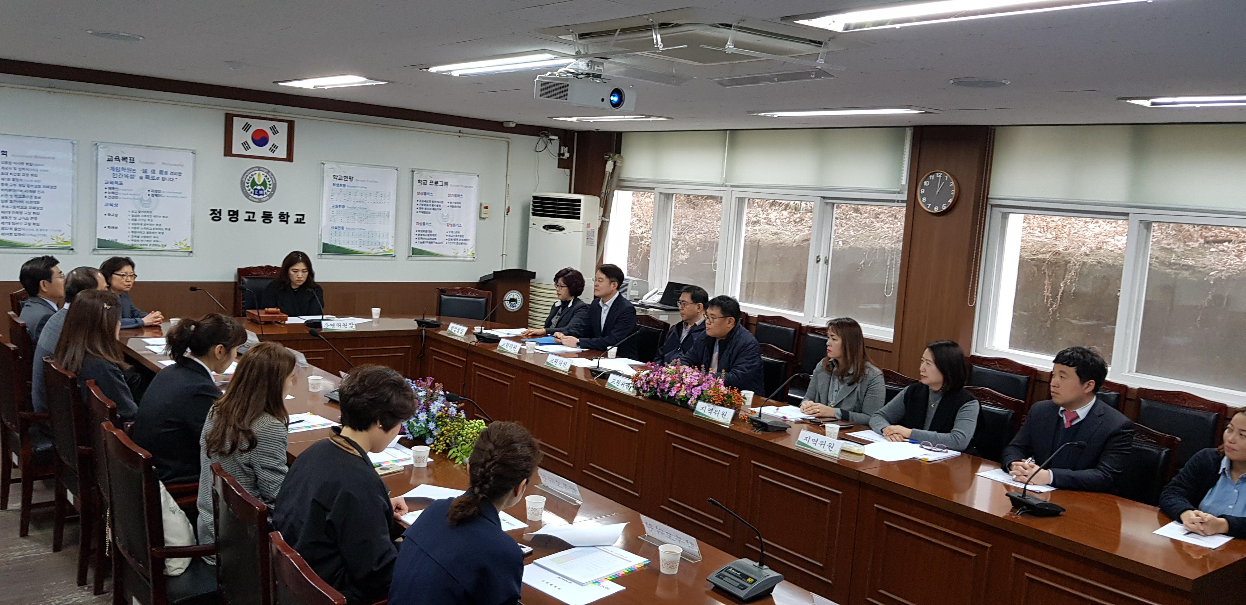 학교운영위원회(2019.04.09.)