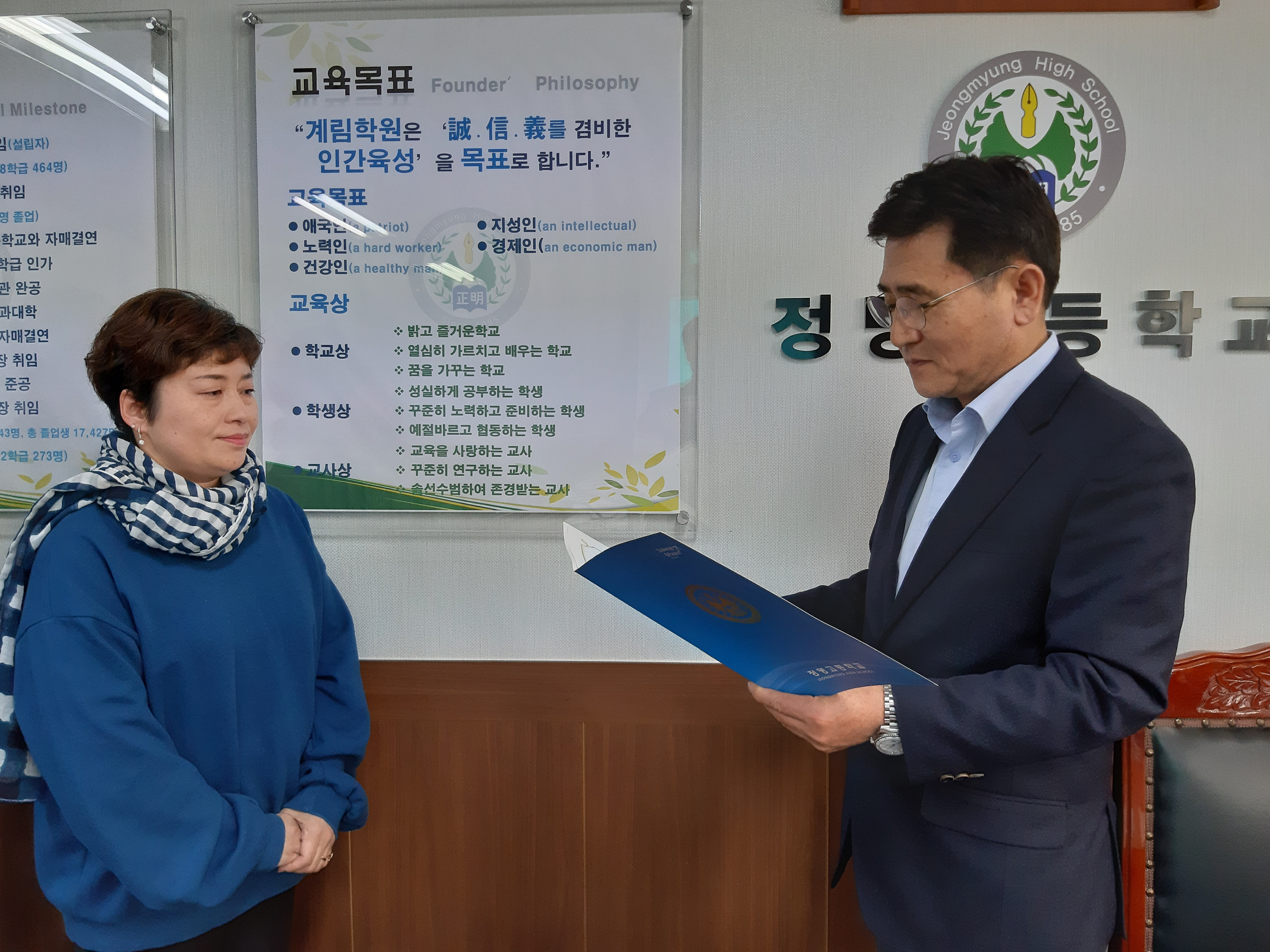 2019학년도 학교폭력대책자치위원회 위촉장 수여