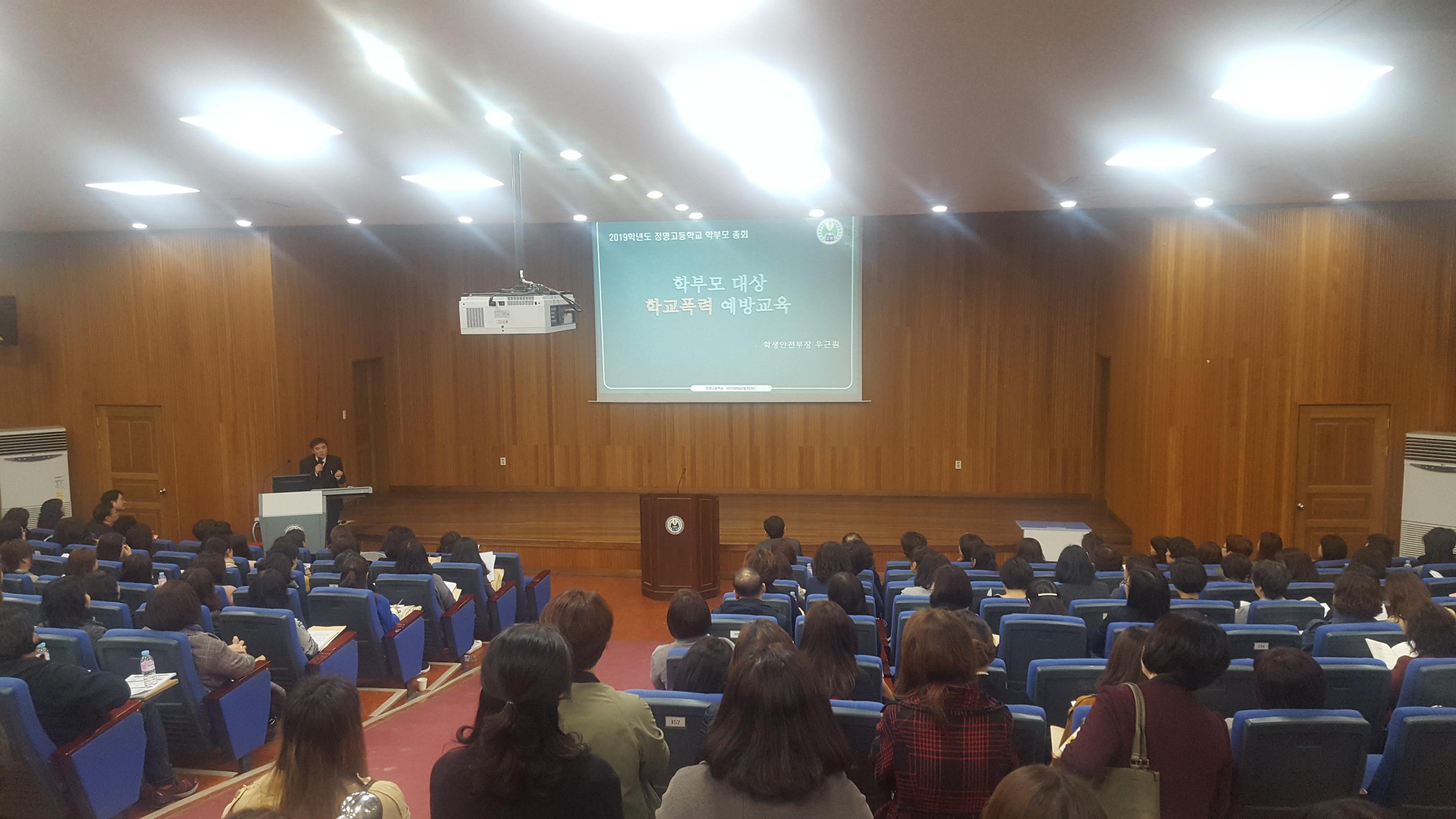 2019학년도1학기 학부모 총회 학교폭력예방 교육