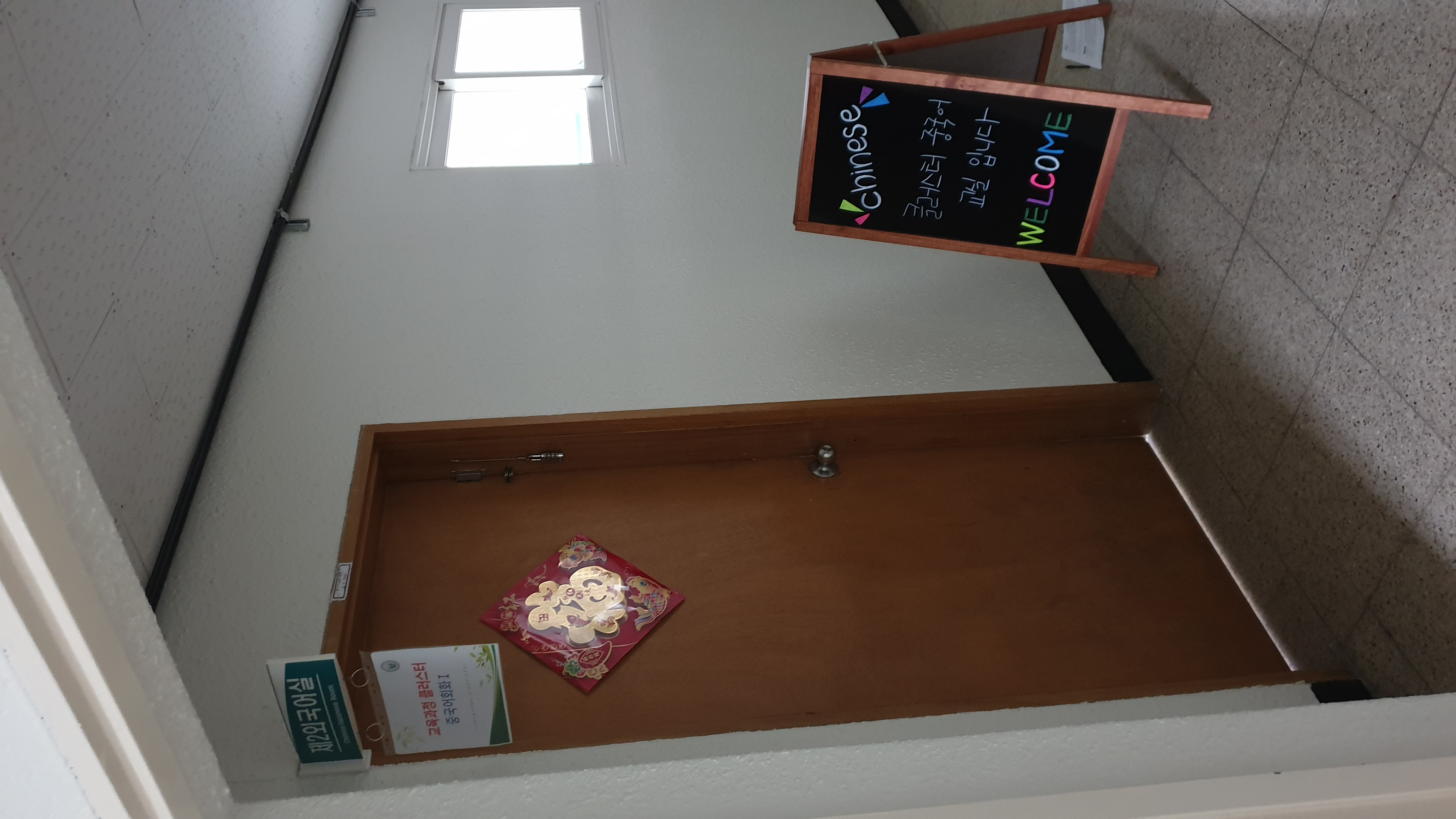 정명고 주문형강좌(보건)와 교육과정클러스터(중국어회화) 교실