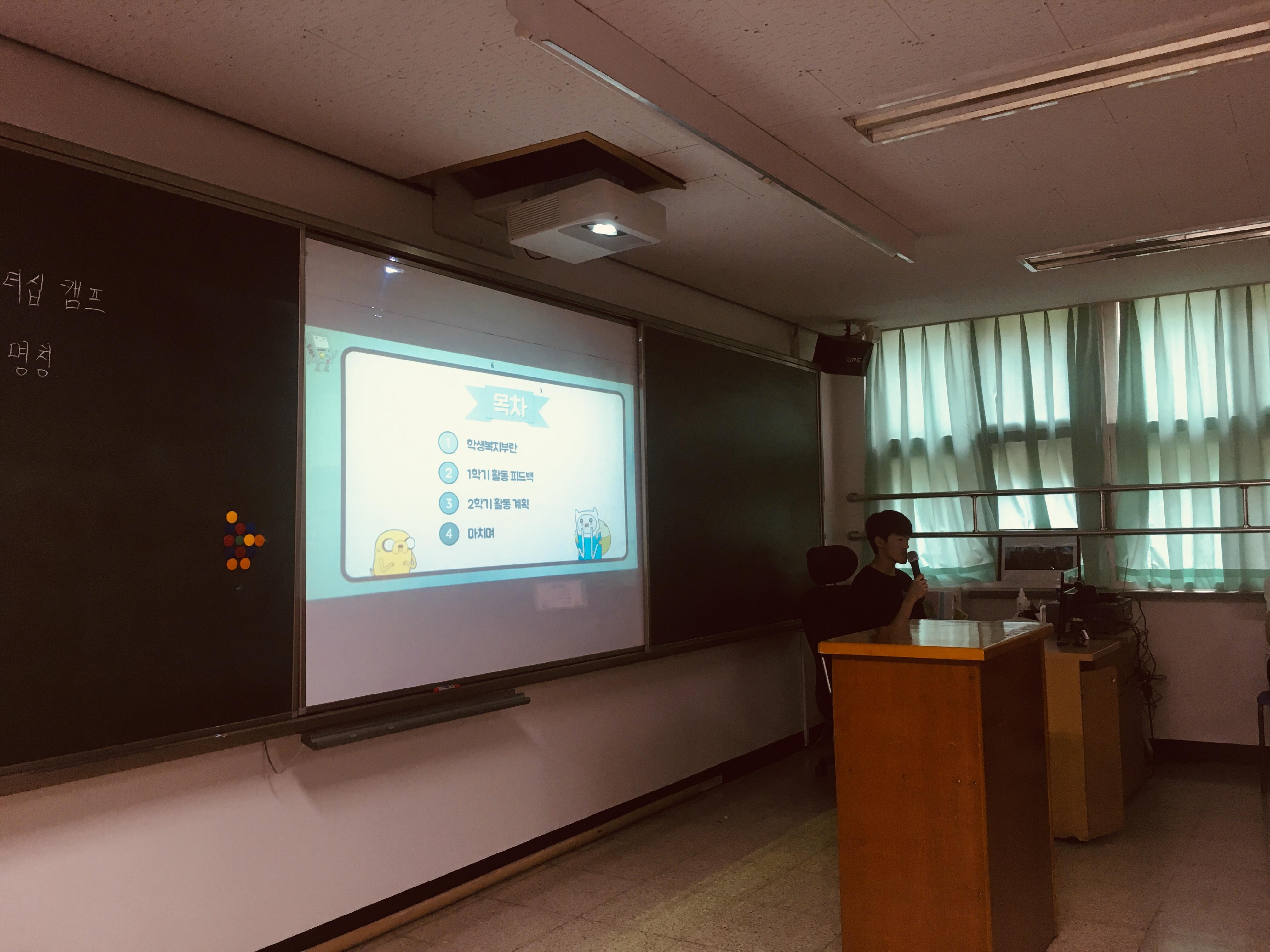 학생자치회 리더십 캠프 활동들4(토의활동과 교감선생님 특강)