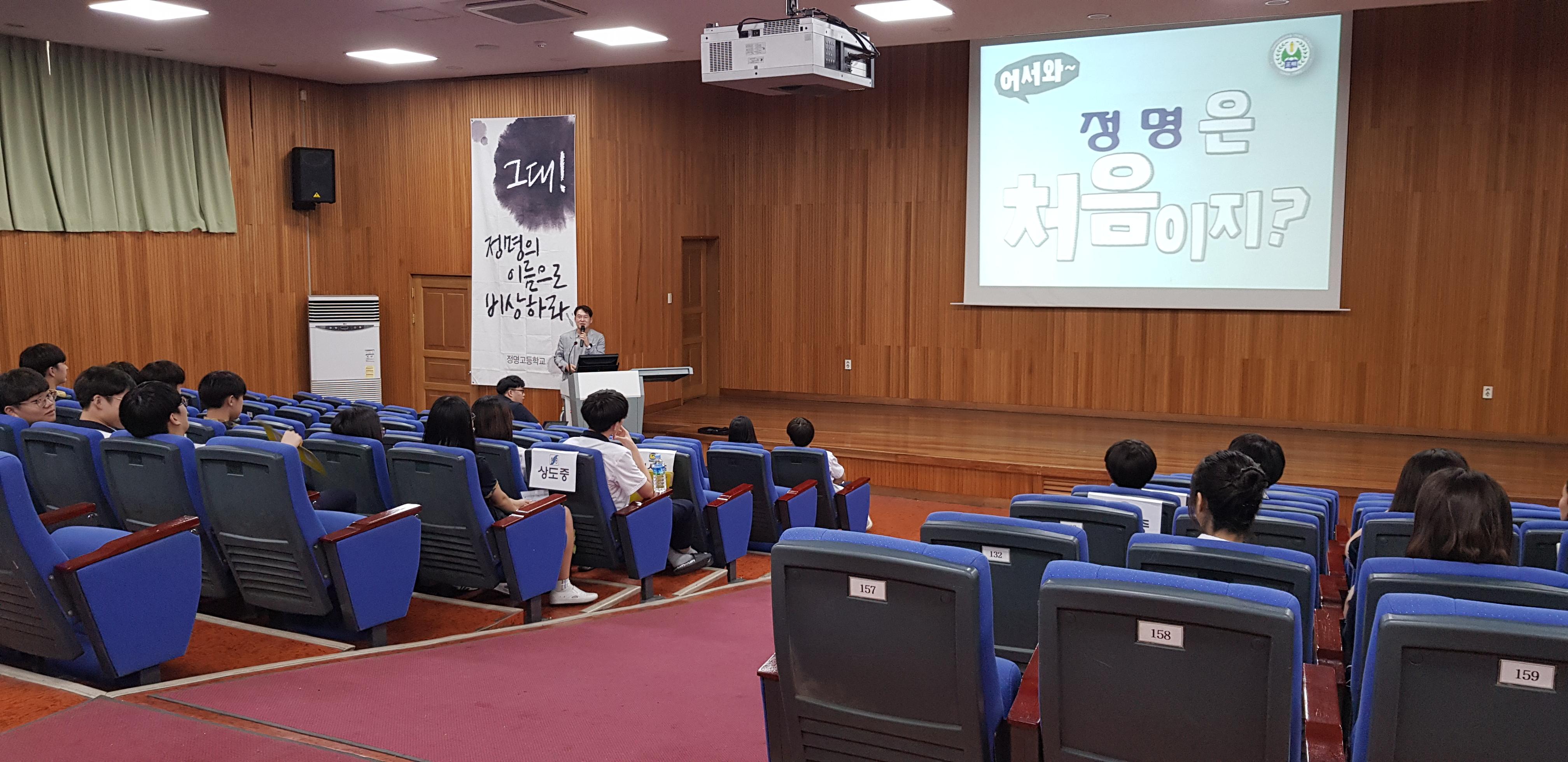 중3학생 대상 정명고 탐방활동(08.29.)