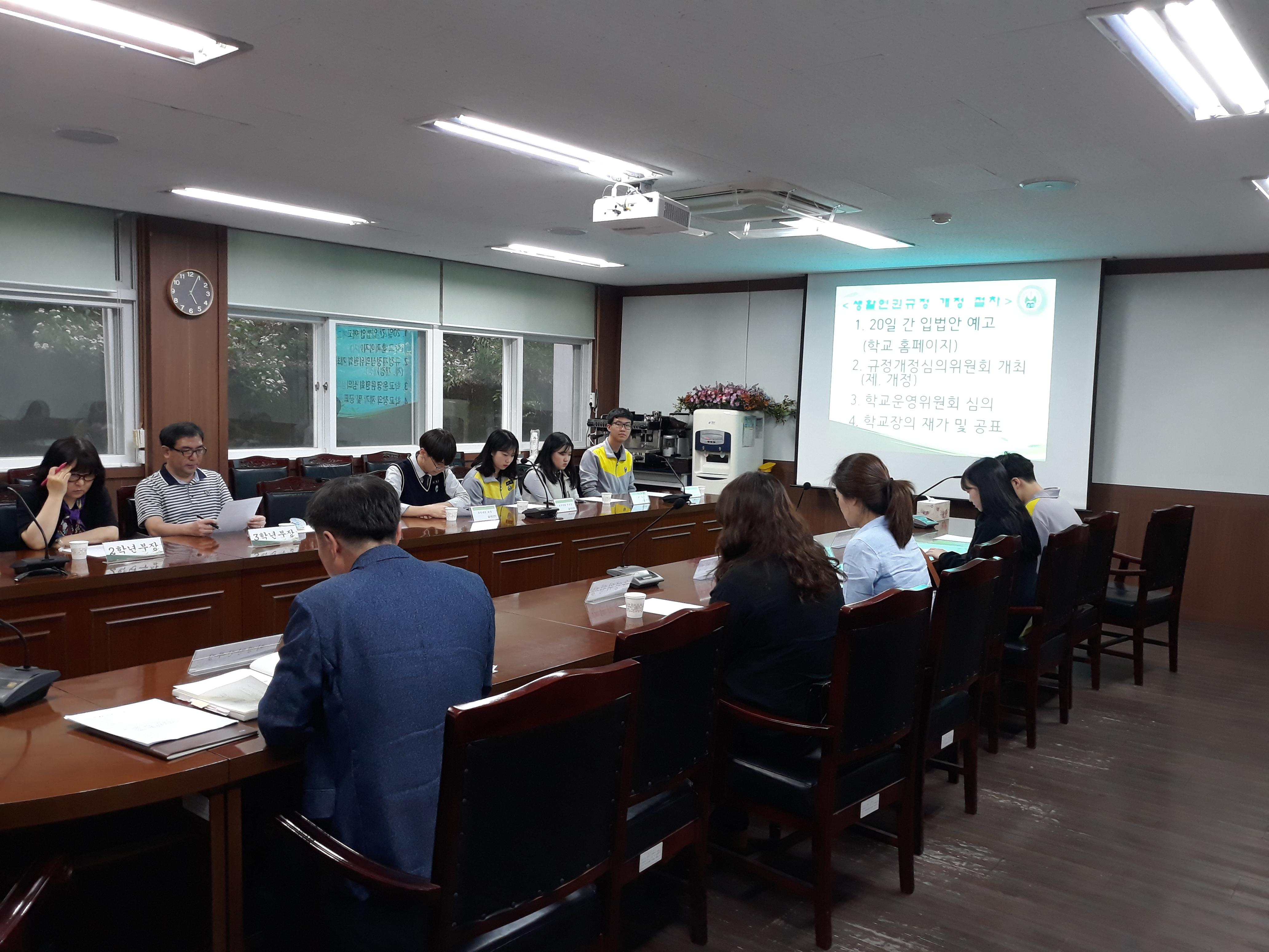 생활인권규정 개정 심의 위원회 개최(2019. 10.01.)